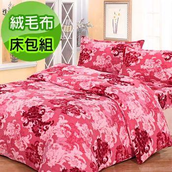 【DUYAN─牡丹初妝】雙人毛絨布3件式床包