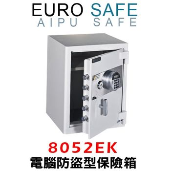 EURO SAFE電子密碼型保險箱 8052EK