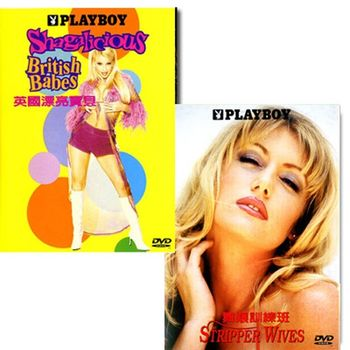 Playboy性感嬌娃DVD組