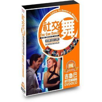 社交舞教學DVD+CD組