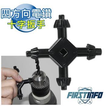 【良匠工具】多功能四方向電鑽十字扳手