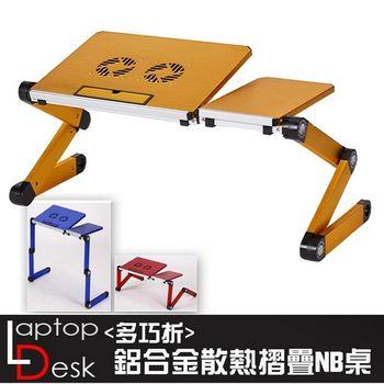 【C&B】多巧折鋁合金散熱折疊電腦桌