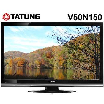TATUNG大同 50吋Full HD液晶電視V50N150