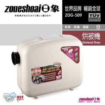 【日象】微電腦烘被機ZOG-509