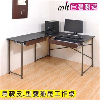 《DFhouse》馬鞍皮L型工作桌◆附雙抽屜◆-電腦桌 工作桌