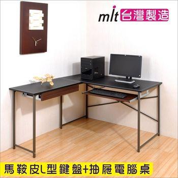 【DFhouse】馬鞍皮L型工作桌◆附一抽屜一鍵盤◆電腦桌 工作桌