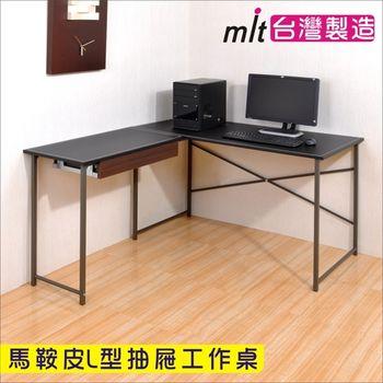 【DFhouse】馬鞍皮L型工作桌◆附一抽屜◆-電腦桌 工作桌