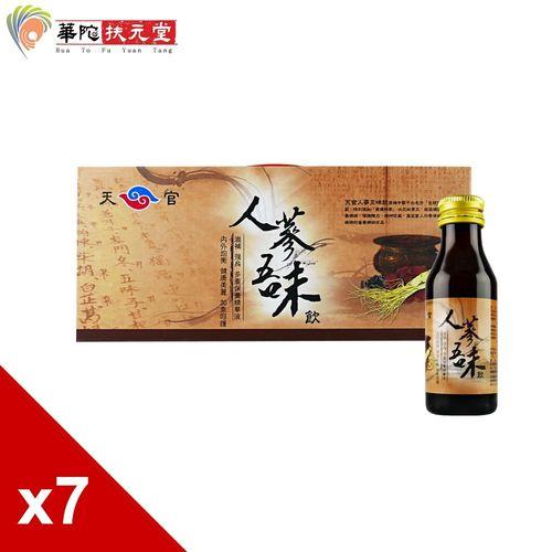 華陀 天官人蔘五味飲7盒