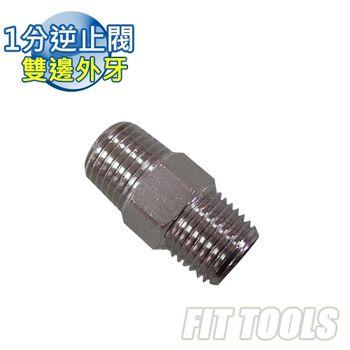 【良匠工具】空壓雙邊外牙1分(1/8)逆止閥