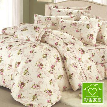 【彩舍家居】玫瑰花園(雙人)八件式兩用被床罩組