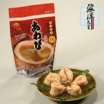 【海洋先生】蠔油雞汁鮑5粒包(2入組)