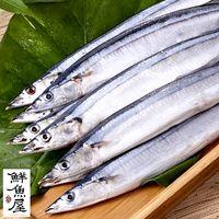 ~鮮魚屋~北海道 秋刀魚10kg原箱組