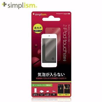 Simplism iPodtouch(5th)亮面少氣泡抗菌保護貼