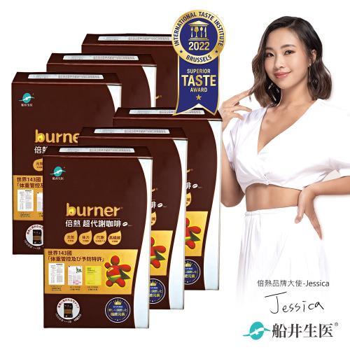 burner倍熱 超代謝咖啡6盒