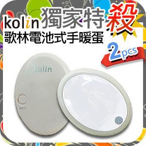 Kolin 歌林電池式手暖蛋(FH-B05)兩入組