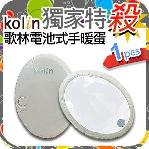 Kolin歌林電池式手暖蛋(FH-B05)單入