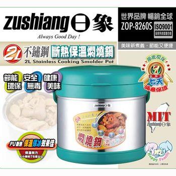 【日象】2L不鏽鋼斷熱保溫燜燒鍋 ZOP-8260S