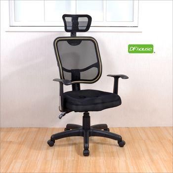 【DFhouse】安東尼人體工學坐墊電腦椅-3D坐墊辦公椅