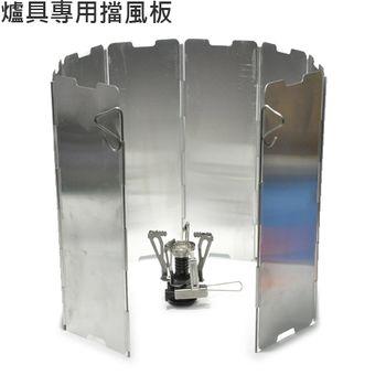 【戶外瘋】戶外炊具用8片擋風板*附收納袋