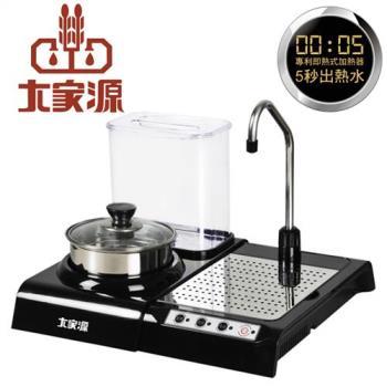 《大家源》即熱式飲水機-泡茶王TCY-5904-贈抽水寶TCY-5904L