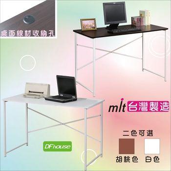 【DFhouse】超值120CM工作桌(附收納電線孔) 電腦桌