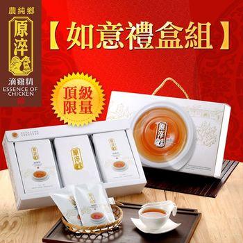 《農純鄉_原淬》滴雞精如意禮盒組(14包+杯盤組)