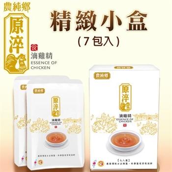 《農純鄉_原淬》滴雞精7包原味滋補精緻小盒
