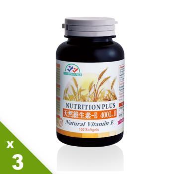 【營養補力】天然小麥胚芽 優質生活維生素E3入