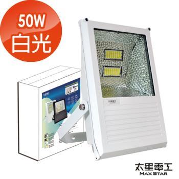 【太星電工】LED戶外防水50W投射燈/白殼WD851(白/黃光)