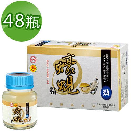 【台糖】蠔蜆精《62ml*48罐/箱》