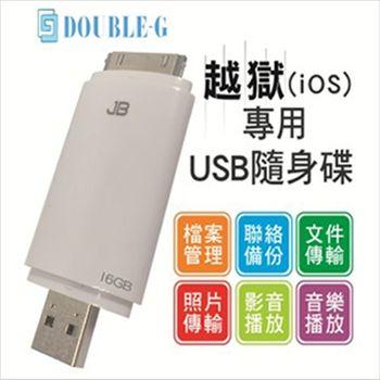 Double-G越獄(ios)專用USB隨身碟