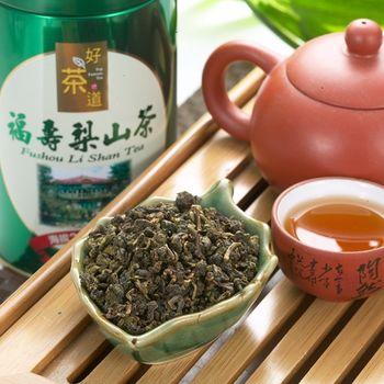 【好茶道】福壽梨山茶歡慶組