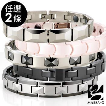 MASSA-G Deco系列 精選手環任選兩款 特價3880元