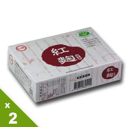【台糖】紅麴(2盒/組)