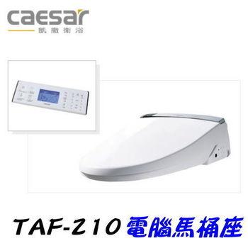【凱撒衛浴】Caesar TAF210 電腦馬桶座(直熱式搖控型)
