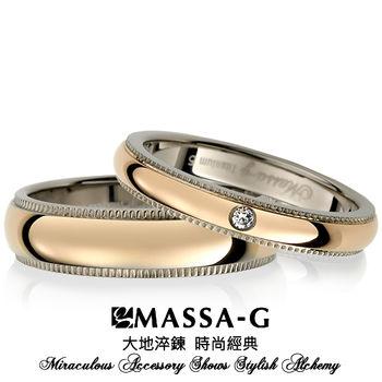 MASSA-G DECO系列【真愛光年-宇宙恆星】鈦金對戒-玫瑰金