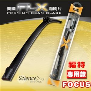 美國FLX軟骨雨刷-福特FOCUS 04專用款單支(26吋)