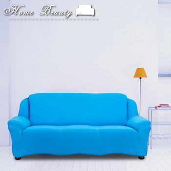 【HomeBeauty】繽紛色彩科技彈性沙發套-天空藍2人+3人座