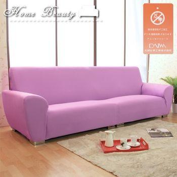 【HomeBeauty】繽紛色彩科技彈性沙發套薰衣草紫XL 4人座