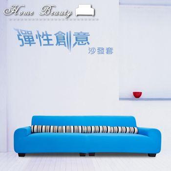 【HomeBeauty】繽紛色彩科技彈性沙發套天空藍-XL 4人座