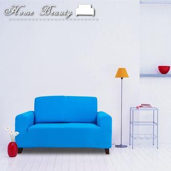 【HomeBeauty】繽紛色彩科技彈性沙發套-天空藍-M 2人座