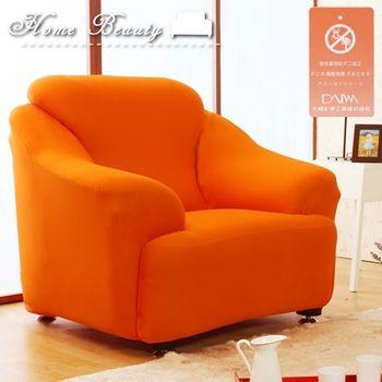 【HomeBeauty】繽紛色彩科技彈性沙發套-活力橘-S 1人座
