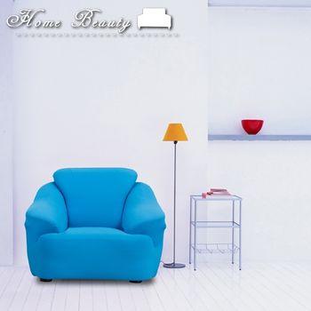 【HomeBeauty】繽紛色彩科技彈性沙發套-天空藍-S 1人座