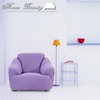 【HomeBeauty】繽紛色彩科技彈性沙發套-薰衣草紫S 1人座