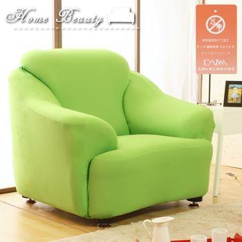 【HomeBeauty】繽紛色彩科技彈性沙發套-蘋果綠-S 1人座