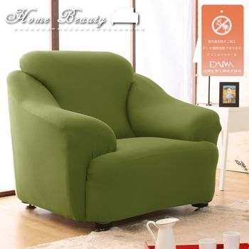 【HomeBeauty】繽紛色彩科技彈性沙發套-芥末綠-S 1人座