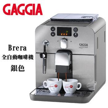 【GAGGIA】Brera全自動咖啡機-銀色 HG7249