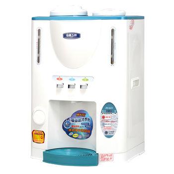 《晶工牌》冰溫熱全自動開飲機JD-6621