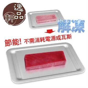 《逸品軒》日本製AKAO急速解凍板(25.9X18cm)