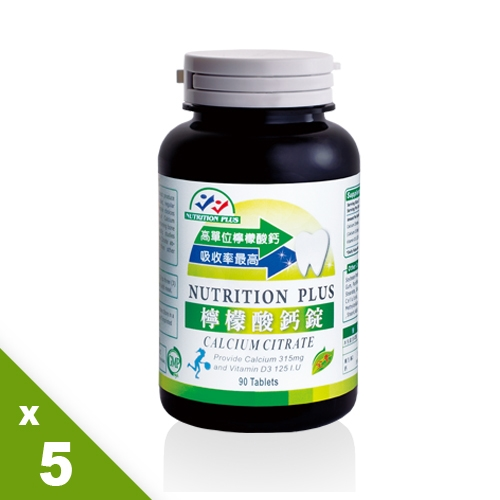 【營養補力】天然檸檬酸鈣錠5瓶開學組